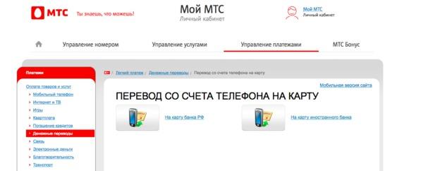 Меню переводов с МТС на карту банка