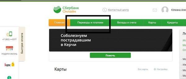 """Меню """"Платежи и переводы"""""""