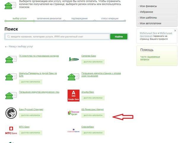 Поиск банка по БИК в Сбербанке Онлайн