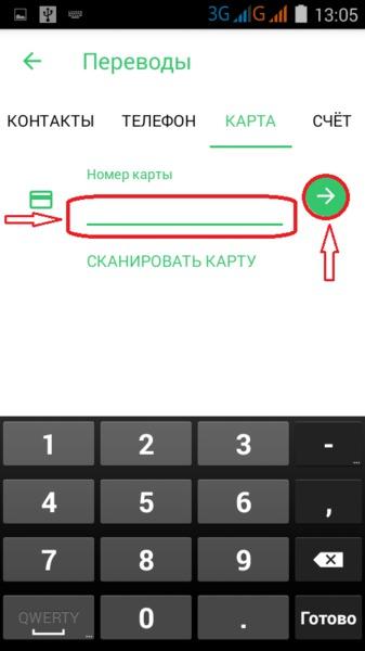Поле для ввода реквизитор карты получателя в приложении Сбербанка