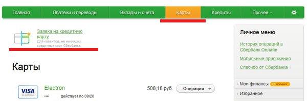взять в кредит 90000 рублей