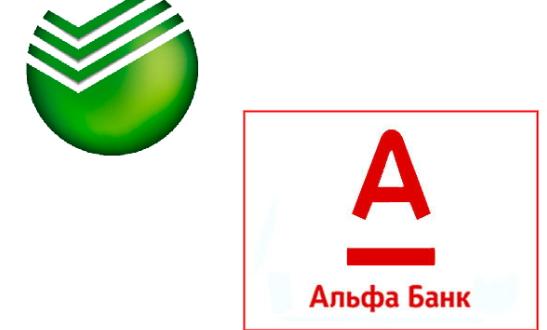 Логотипы Сбербанка и Альфа банка