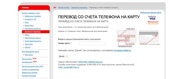 Указание реквизитов карты при перевода с МТС