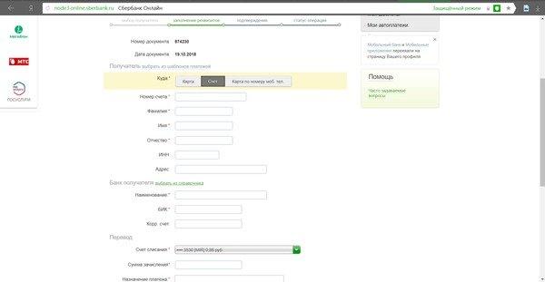 Форма для перевода денег клиенту Сбербанка