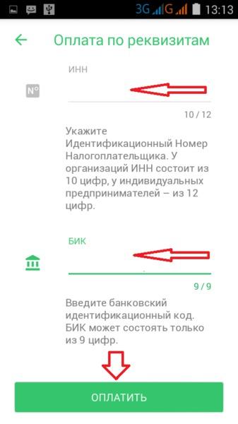 Строка для ввода БИК банка при оплате кредита через приложение Сбербанка