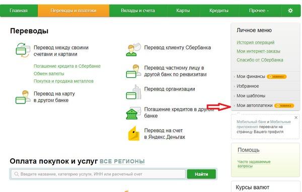 Автоплатеж кредита в ОТП Банке с карты Сбербанка