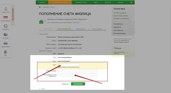 Ввод реквизитов Почта Банка для оплаты кредита в нем