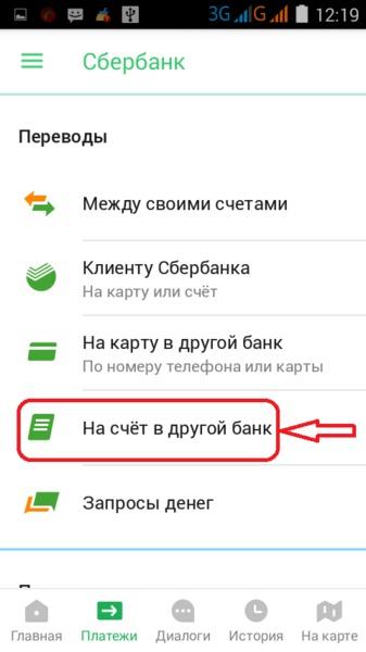 Выбор способа перевода в приложении Сбербанка