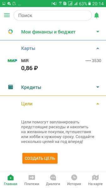 Выбор карты для списания денег при переводе