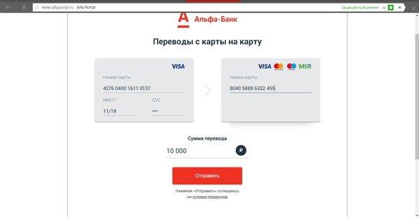 Как перевести деньги с карты альфа банка на карту сбербанка без комиссии онлайн