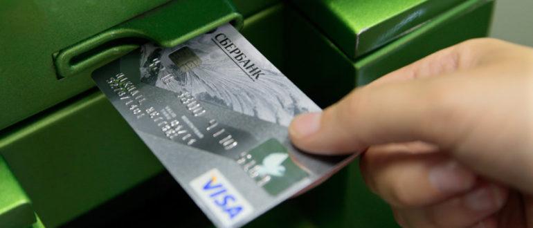 Переводы с карты Сбербанка на карту другого банка