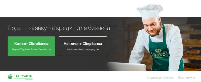 Подача заявки на кредит через Сбербанк Бизнес Онлайн