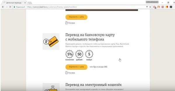 Перевод с Билайн на карту Сбербанка через личный кабинет