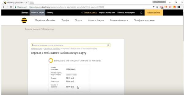 Перевод с мобильного Билайн на карту Сбербанка