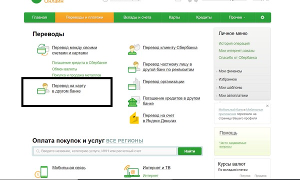Выбор получателя перевода в Сбербанке Онлайн