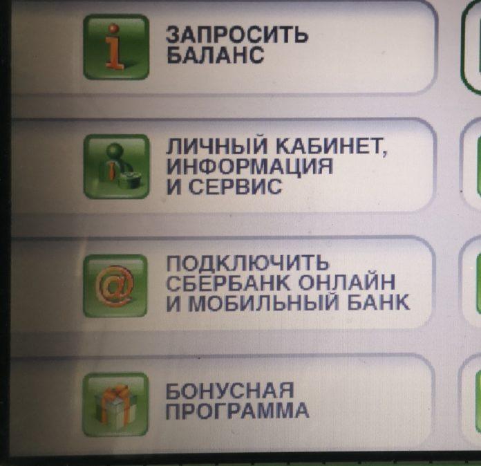 Плата кредита Тинькофф через банкомат Сбербанка