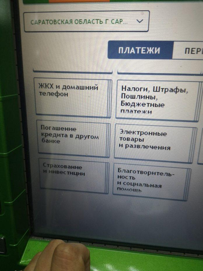 Список услуг, которые можно оплатить через банкомат Сбербанка
