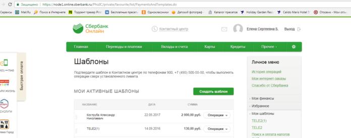 Шаблон для оплаты кредита через Сбербанк онлайн
