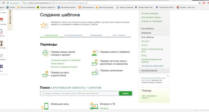 Создание шаблона для оплаты кредита в ТИнькофф банке через Сбербанк Онлайн