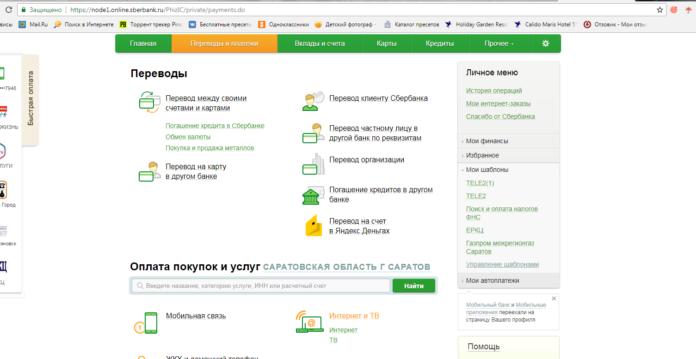 """Меню """"платежи и переводы"""" в личном кабинете Сбербанка"""
