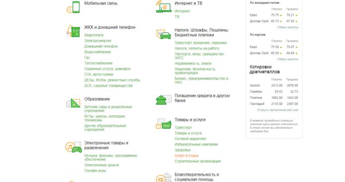 Оплата кредита Тинькофф через Сбербанк личный кабинет
