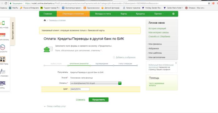 Ввод БИК Тинькофф банка в Сбербанке Онлайн