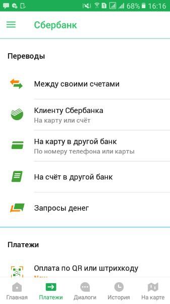 Меню для переводов в приложении Сбербанка