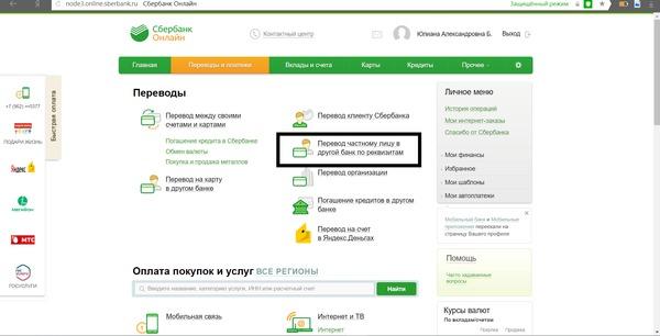 """Меню """"Платежи и переводы"""" в Сбербанк Онлайн"""