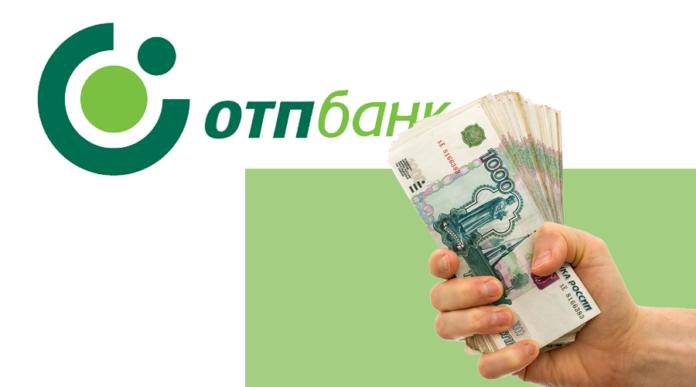 отп кредит сбербанк онлайн услуги
