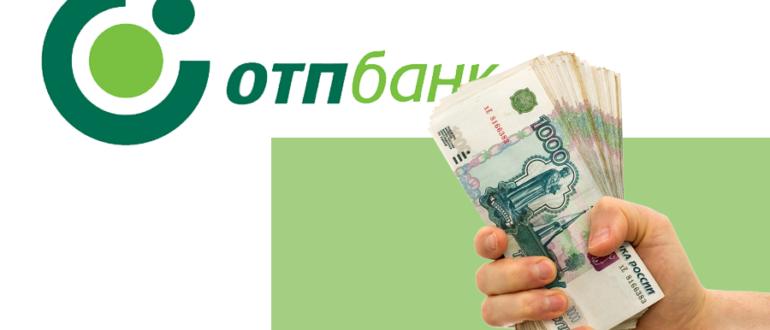 Как оплатить кредит банка ОТП через Сбербанк Онлайн?