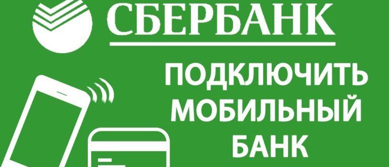 Логотип Мобильного банка Сбербанка
