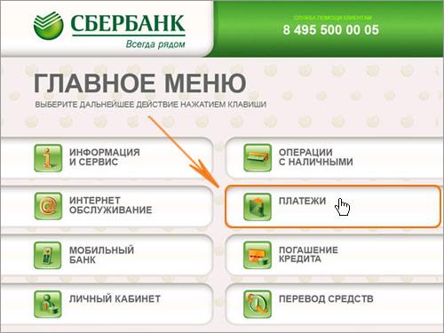 Главное меню в банкоматах Сбербанка