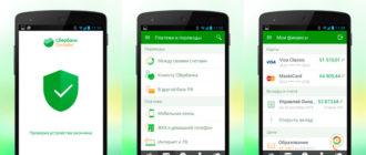 Оплата кредита через Мобильное приложение Сбербанк Онлайн