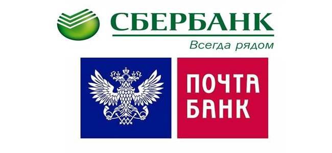 Логотип Сбербанка и Почта Банка