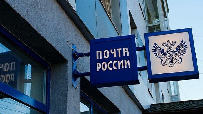 """Вывеска на отделении """"Почта России"""""""