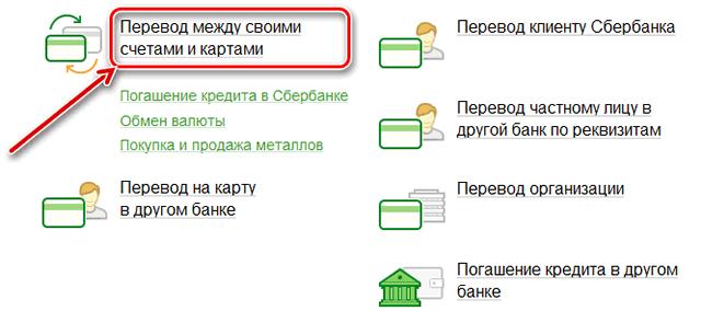 """Меню """"Переводы между своими счетами Сбербанка"""""""