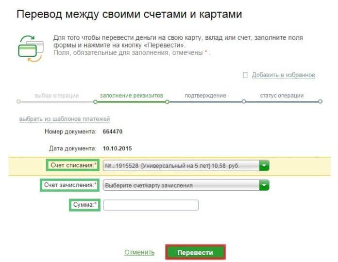 Форма для перевода клиентам Сбербанка через личный кабинет