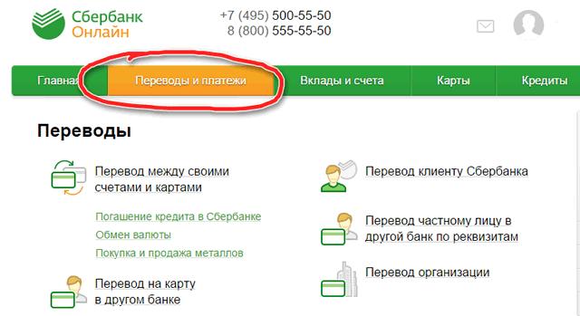 """Раздел """"Платежи и переводы"""" в Сбербанк Онлайн"""