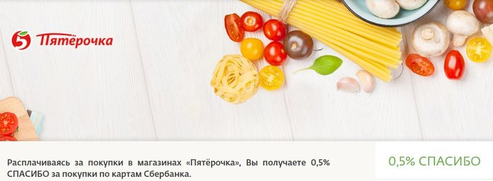 "Логотип магазина ""Пятерочка"""