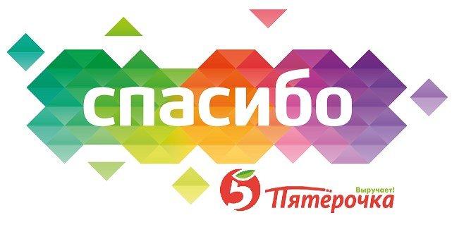 Логотипы Спасибо от Сбербанка и Пятерочки