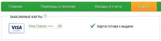 """Меню """"Карты"""" в Сбербанке Онлайн"""