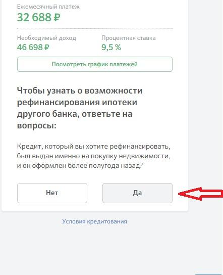 Просмотр графика платежей в Сбербанк Онлайн