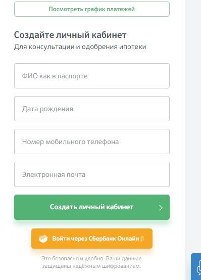 Регистрация личного кабинета при рефинансировании в Сбербанке