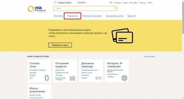 Инструкция как пополнить карту Сбербанка через Киви кошелек