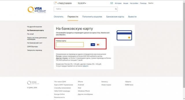 Форма для заполнения реквизитов карты при переводах через Киви кошелек