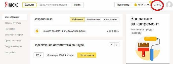 Перевод с кошелька Яндекс на карту Сбербанка