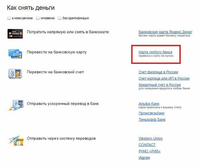 """Меню """"Перевести деньги на банковскую карту"""" в Яндекс кошельке"""