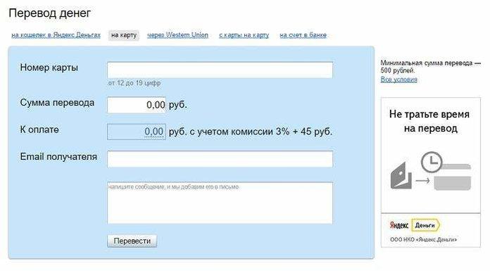 Форма для перевода с Яндекс на карту банка