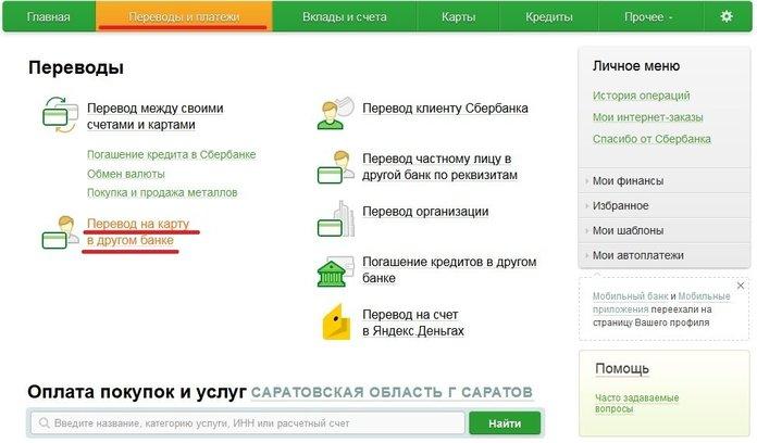 """Пеню """"Переводы"""" в личном кабинете Сбербанка"""