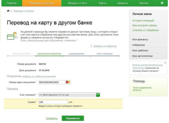 Форма для перевода через личный кабинет Сбербанка
